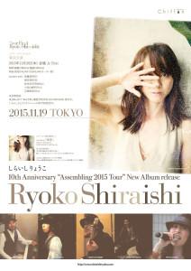 Ryoko_Shiraishi_2015_flyer(東京)