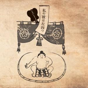 おすもうジャケ – バージョン 2