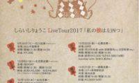 9月30日(土)聖興寺 LiveTour2017「私の彼は左四つ」~石川巡業~