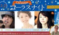 12月21日(木)湯島ビストロ・グラッソ「クリスマスコーラスナイト」