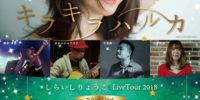"""2018年11月15日(木)しらいしりょうこLiveTour2018 """"キラキラハルカ""""JZ Brat SOUND OF TOKYO~ツアーファイナル東京公演~"""