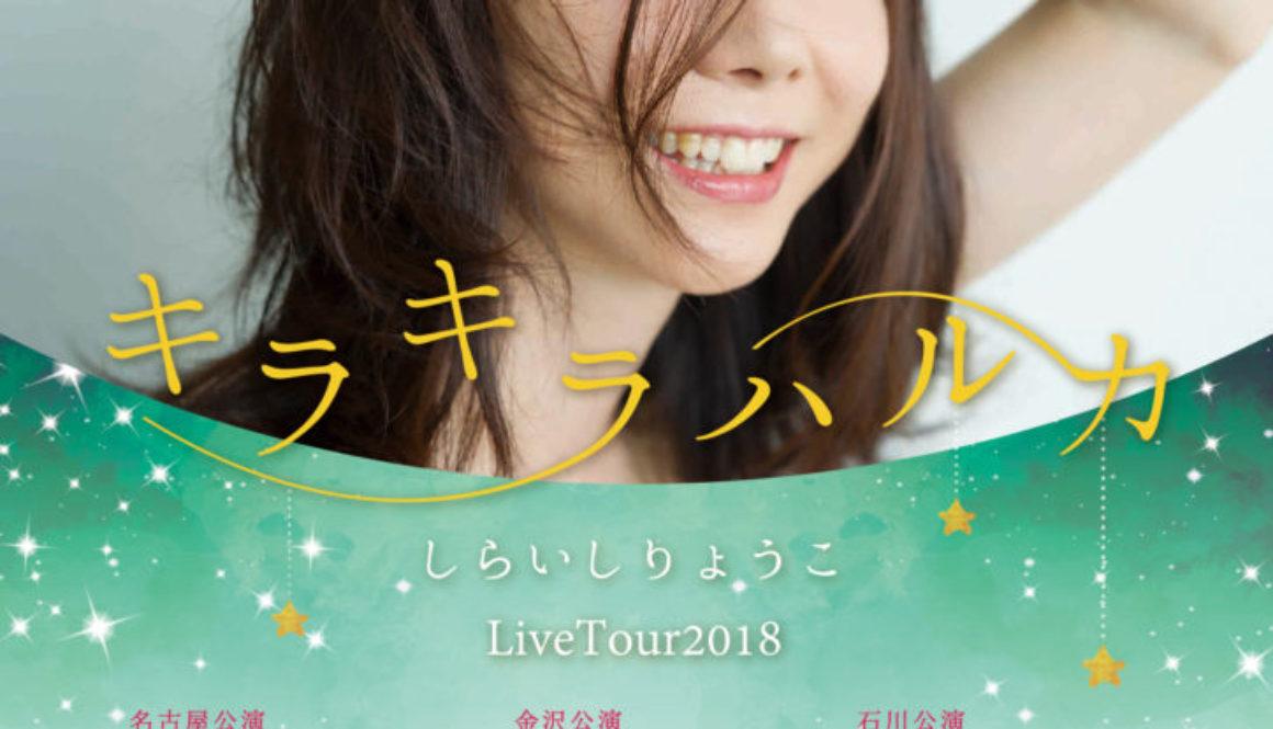 """ライブ情報更新しました。しらいしりょうこLiveTour2018″キラキラハルカ""""全公演発表!!"""