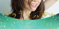 """2018年8月31日(金)LiveTour2018 """"キラキラハルカ""""モリスホール~金沢公演~"""