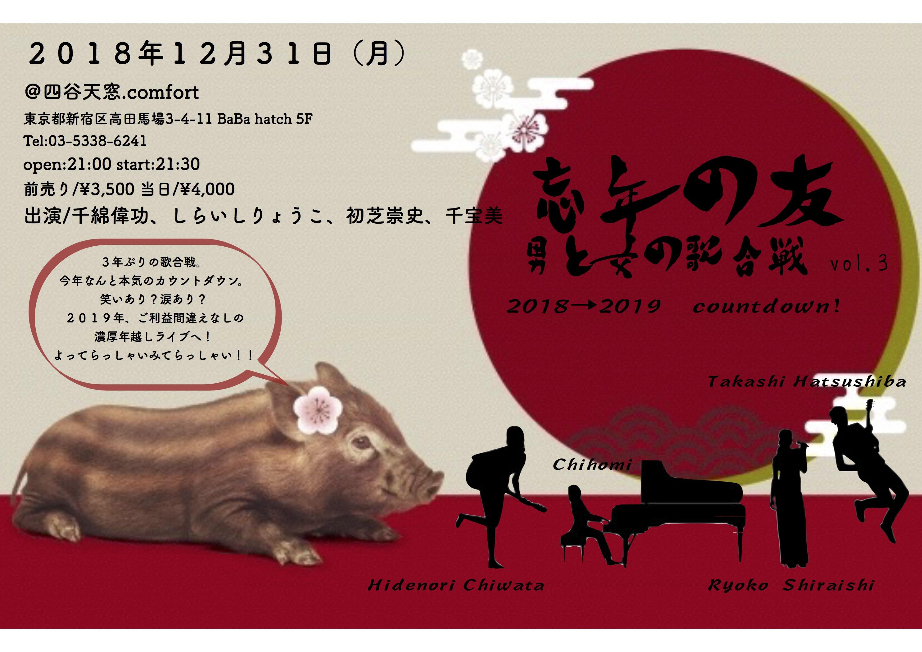 2018年12月31日(月)四谷天窓.comfort「忘年の友〜男と女の歌合戦vol.3〜」