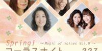2019年4月24日(水)神楽坂The GLEE 「Spring!コーラスナイトwith227 〜Magic of Voices Vol.8〜」