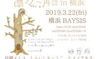 2019年3月22日(金)BAYSIS「凛々〜再会in横浜〜」