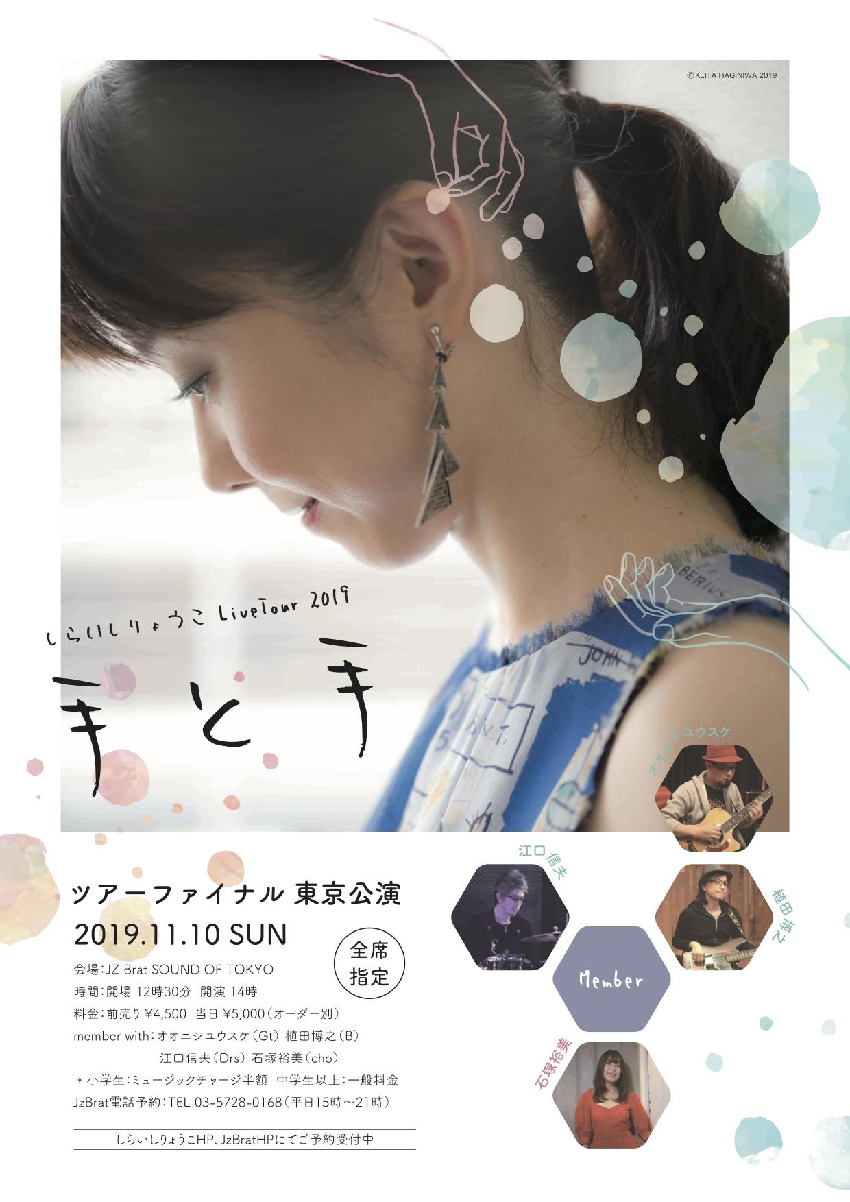 """2019年11月10日(日)LiveTour2019″手と手""""ツアーファイナル東京公演@JzBrat"""