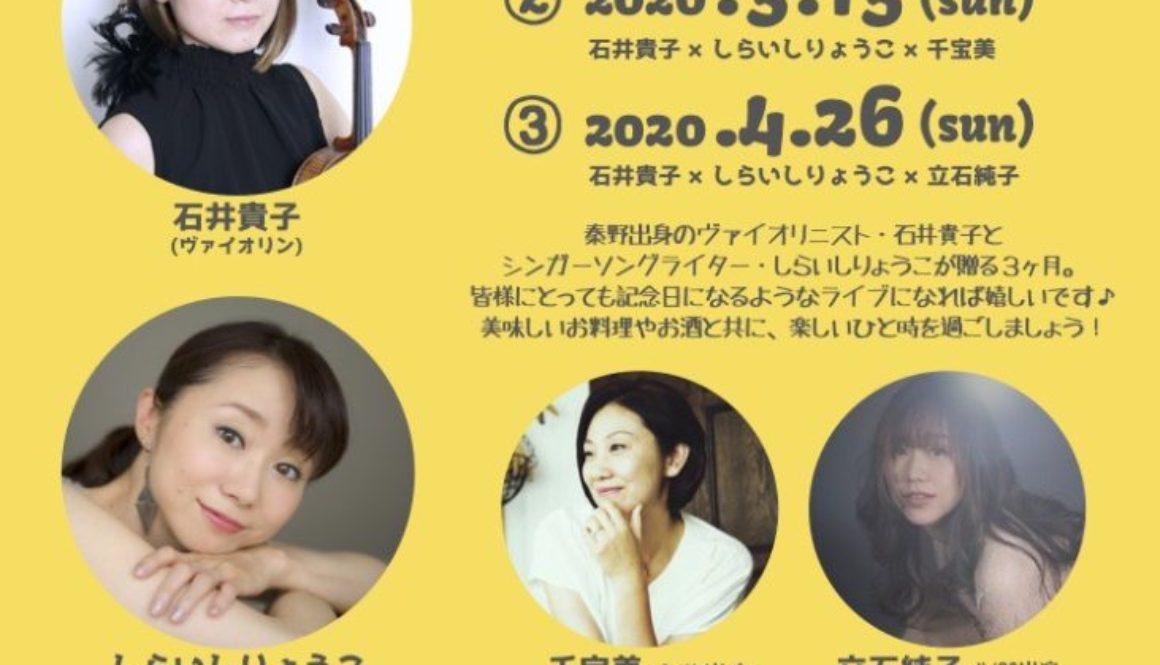 ライブ情報更新しました。2月23日(日)、3月15日(日)、4月26日(日)石井貴子×しらいしりょうこ3ヶ月連続企画 ハダノ浪漫食堂「SUNDAY ROMAN~Anniversary Live~」