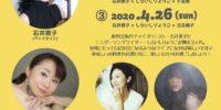 2020年2月23日(日)石井貴子×しらいしりょうこ3ヶ月連続企画第一弾 ハダノ浪漫食堂「SUNDAY ROMAN~Anniversary Live~」