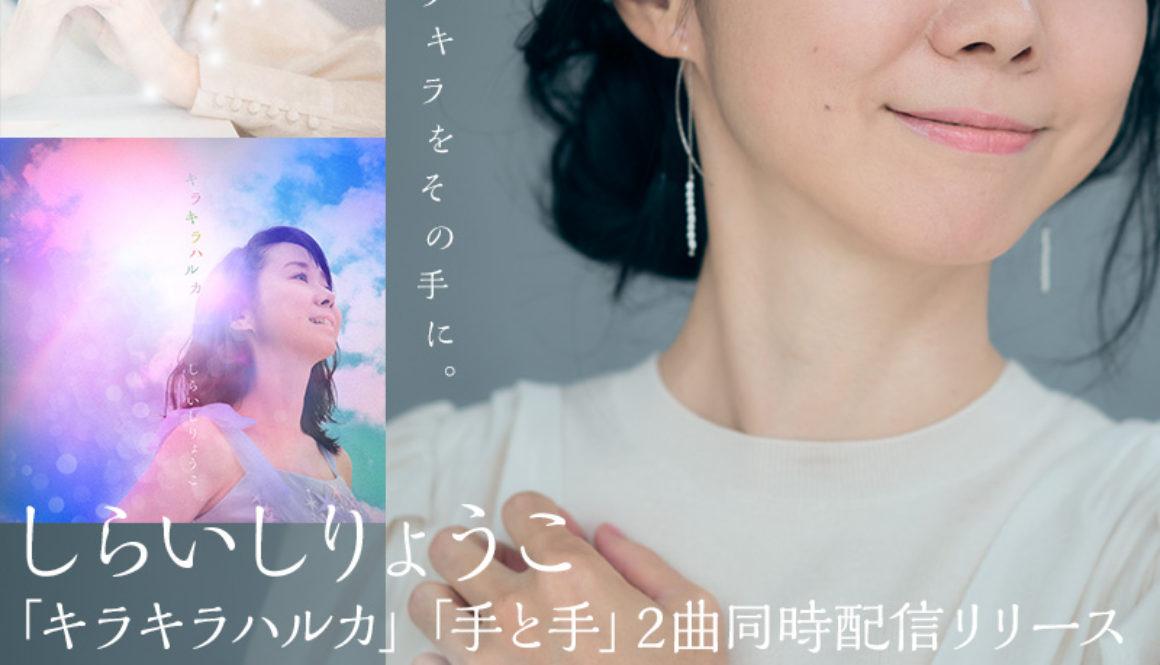 15周年デジタルシングル「キラキラハルカ」「手と手」12月12日配信スタート!!